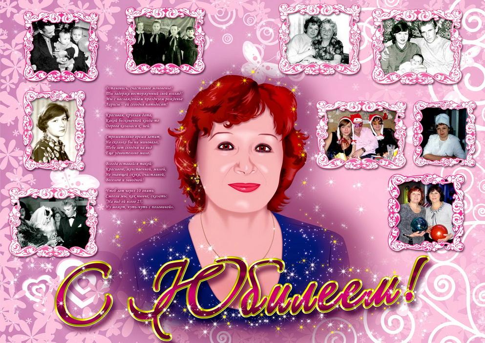 Оригинальное поздравление на юбилей 55 лет женщине